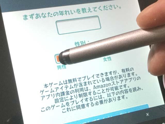 komakai-touch