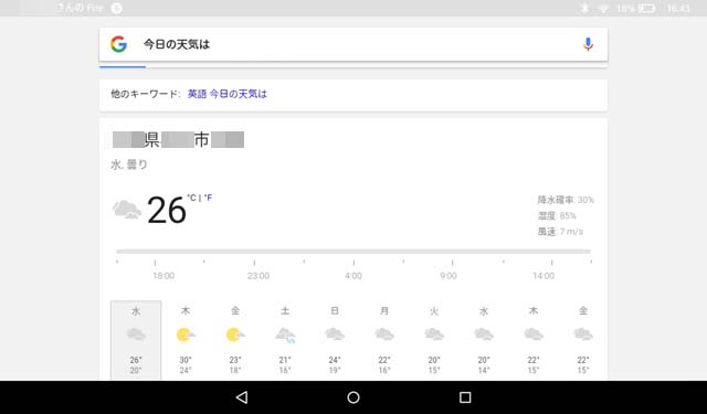 onsei-google1