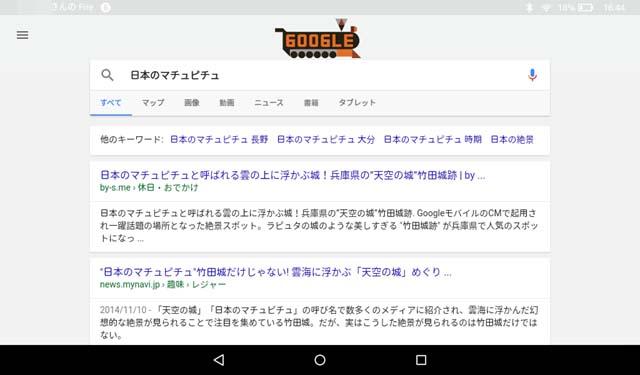 onsei-google2