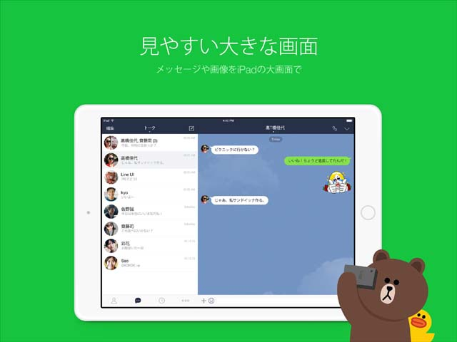 line-for-ipad-1