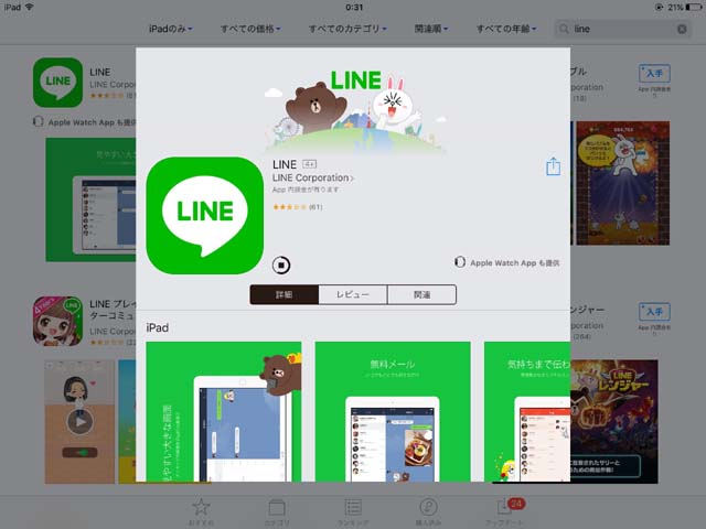 line_for_ipad-2